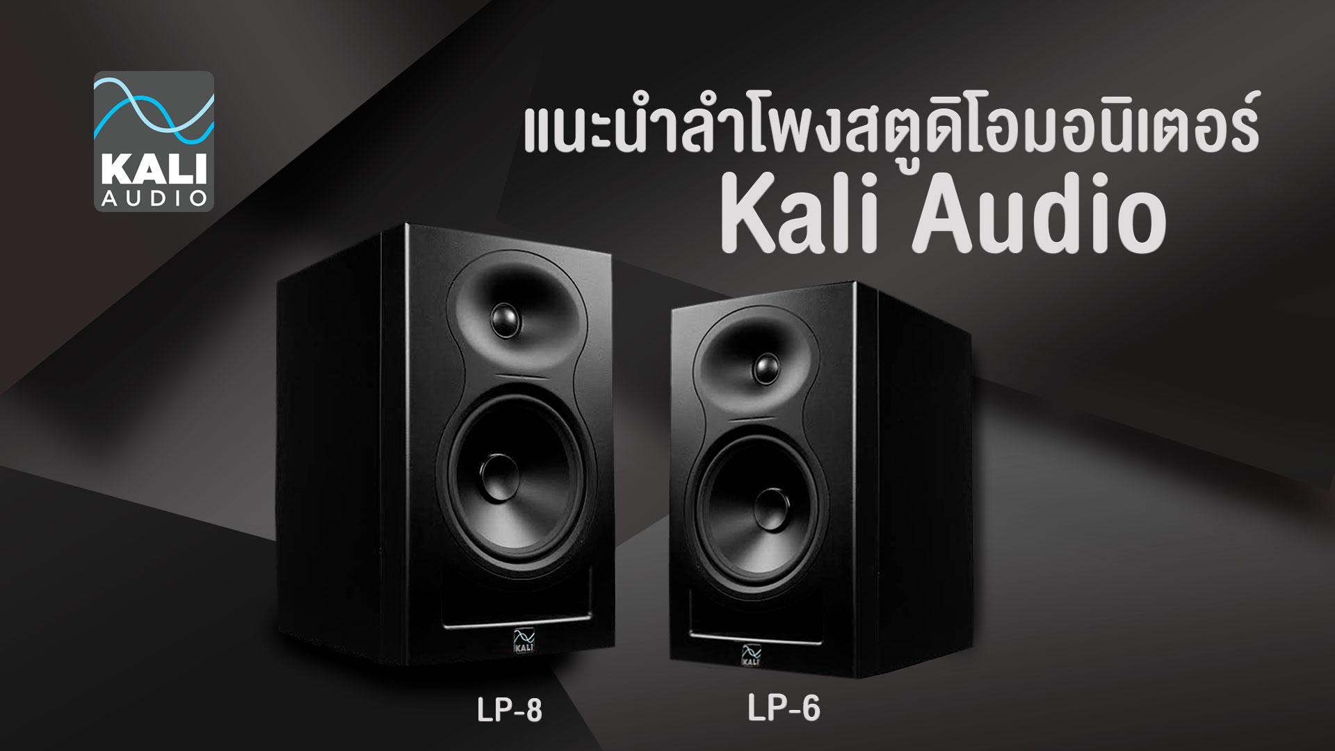 แนะนำลำโพงสตูดิโอมอนิเตอร์ Kali Audio